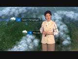 Погода сегодня, завтра, видео прогноз погоды на 11.1.2019 в России и мире