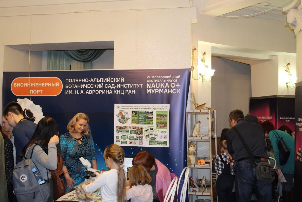 """В Мурманской области завершился фестиваль науки """"Наука 0+""""."""