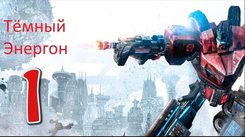 Летсплей Трансформеры Битва за Кибертрон№1 Тёмный Энергон