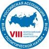 VIII Всероссийский конгресс политологов