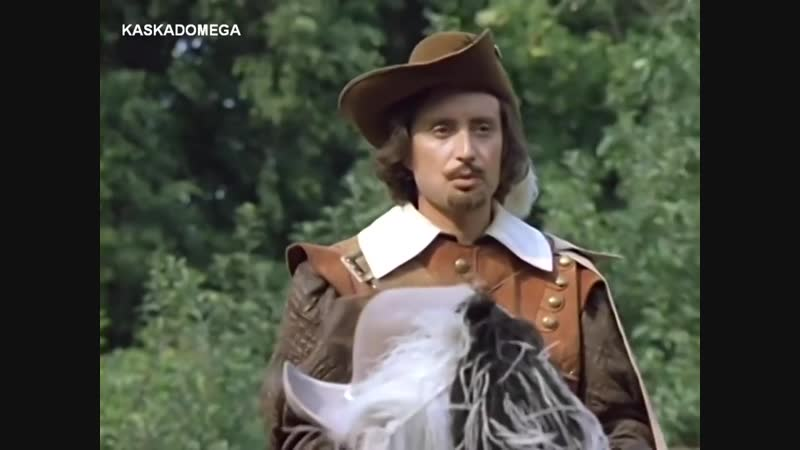 ДАртаньян и три мушкетера - Почему бы нет