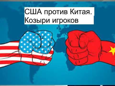 США против Китая. Козыри игроков.