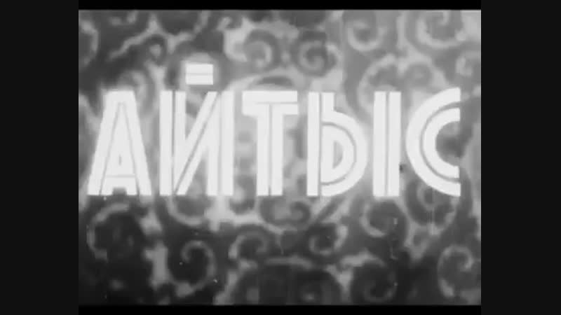 АЙТЫС Алма Атинская студия кинохроники 1943