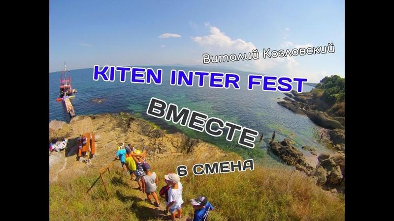 ДРАЙВОВАЯ 6 СМЕНА | ВИТАЛИЙ КОЗЛОВСКИЙ | KITEN INTER FEST | БАЧАТА | Лагерь ВМЕСТЕ | Болгария 2018