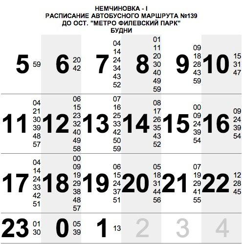 расписание автобуса 139 от