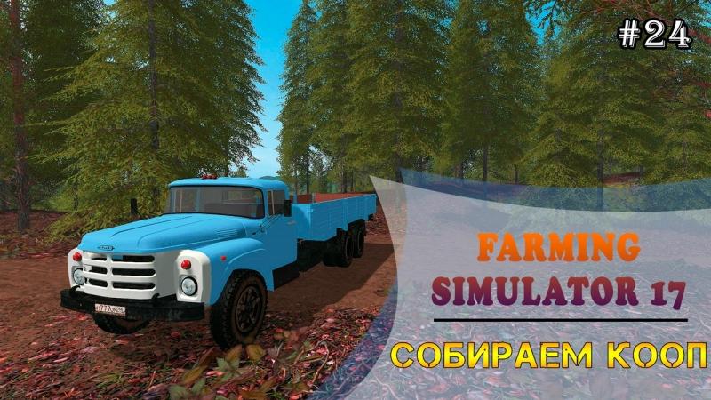 Farming Simulator 17 24 - Сосновка. Собираем Кооп (930 МСК)
