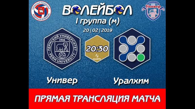 Чемпионат 1М группы Универ Уралхим