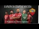 Спартак Москва Рома Лига Европы 1 8 финала FIFA18 PS4