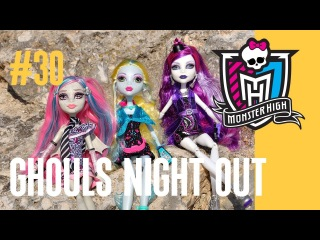 Куклы Монстер Хай обзор (Monster High) Школа Монстров (#30 Ghouls Night Out - открываем коробку)