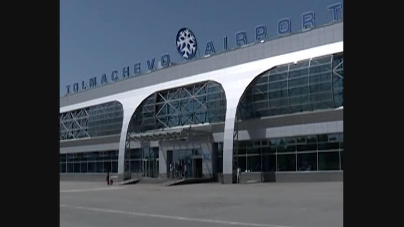 Назван список выдающихся личностей в честь которых могут назвать аэропорт Толмачёво