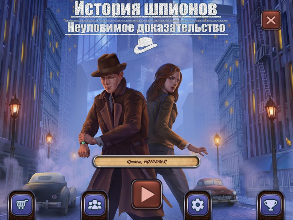 История шпионов: Неуловимое доказательство | Spy Story: The Elusive Evidence (Rus)