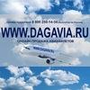 ДагАвиа - Дешевые авиабилеты   www.dagavia.ru