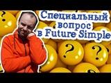 Специальный вопрос в будущем времени Future Simple Tense will to be going