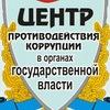 Центр противодействия коррупции