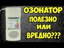 Озонатор. Будь здоров или опасный для жизни газ?