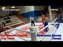 Чемпионат Омской области по кикбоксингу 2018г. Фулл-контакт. Болтовский - Жанапинов