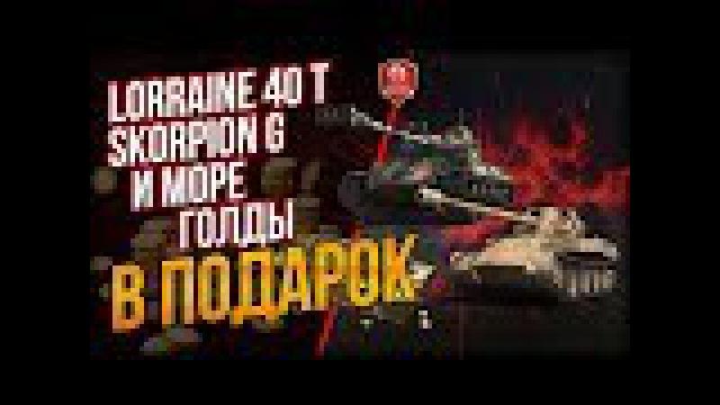 Lorraine 40 t, Skorpion G и Море Голды В Подарок ● 7 лет World of Tanks
