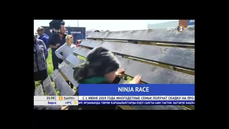В Уфе прошел семейно-детский забег с препятствиями NINJA RACE