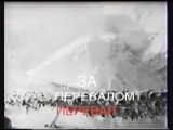 Аскер Седой - За перевалом перевал Lyric (2018)