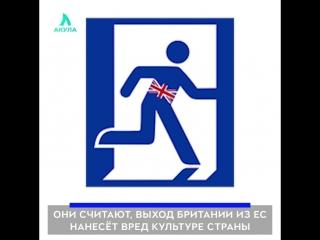 Англия против Brexit   АКУЛА