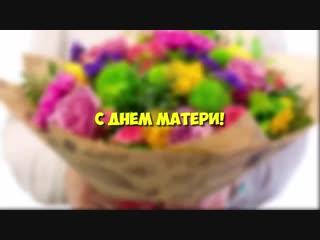 [v-s.mobi]С Днём Матери поздравление Суперские поздравления на мамин день ZOOBE Муз Зайка.mp4