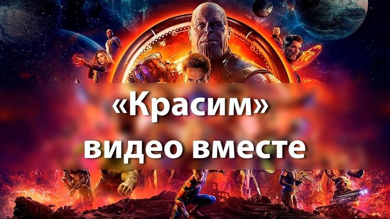 Красим видео вместе - Avengers Endgame look Davinci Resolve