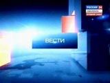 Вести. Сейчас. Смоленск. Эфир 6 августа 2013 года