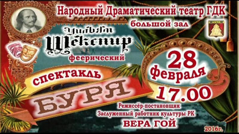 01. 28.02.2016г. БУРЯ РЕПОРТАЖ!!