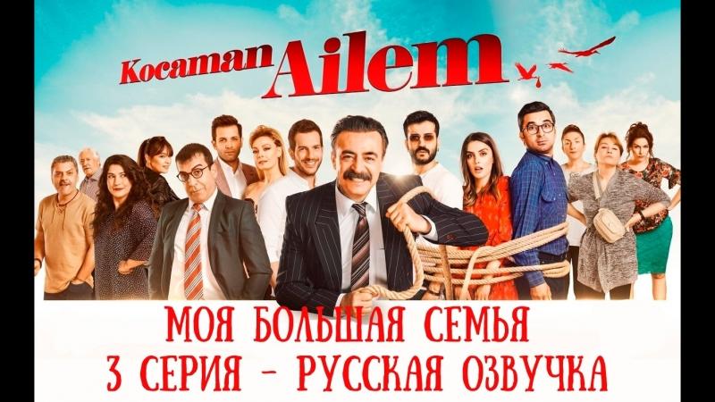 Моя большая семья 3 серия Русская Озвучка