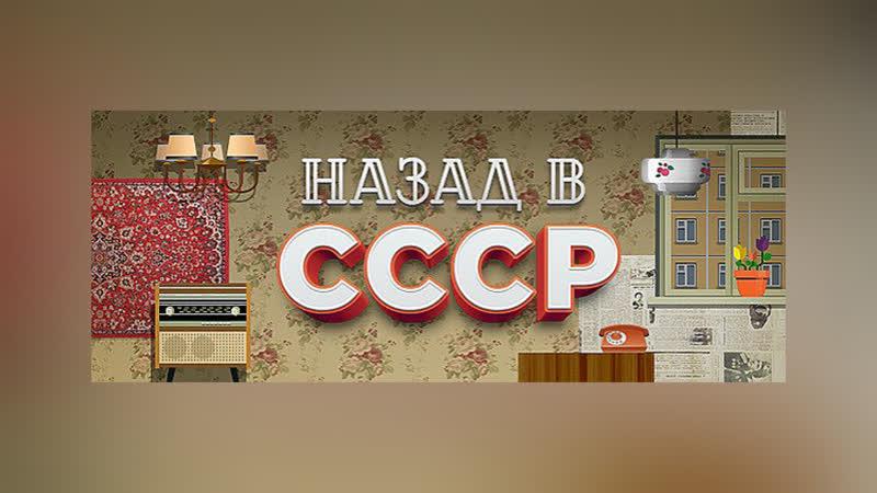 SlideShow Назад в СССР Квартирный интерьер Full HD 🎼Music Francis Goya ©VA