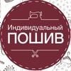 Пошив платьев одежды на заказ Минск