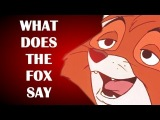 Animash - What Does The Fox Say