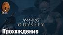 Assassin's Creed Odyssey Прохождение 64➤Пробуждение мифа загадки Сфинкса Ужин семьей в Спарте