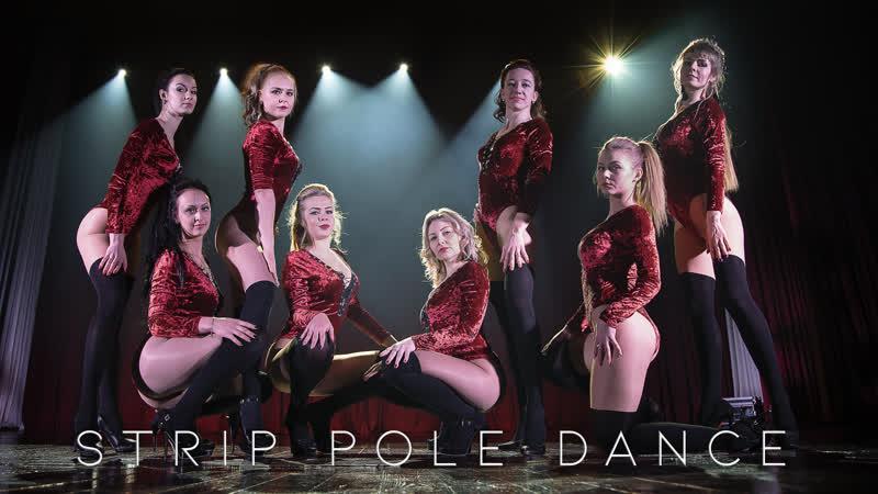 STRIP POLE DANCE