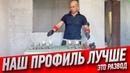Главный развод при заказе пластиковых окон Разоблачение Алексея Земскова