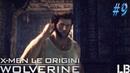 X-Men Origins: Wolverine - пробуждение 9