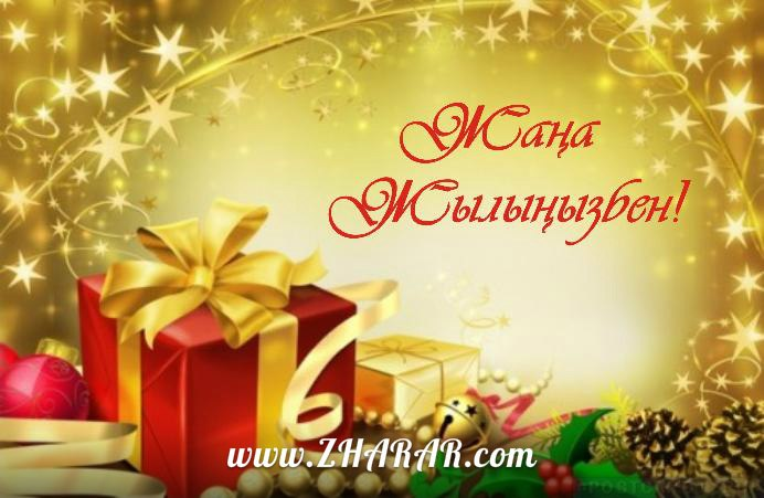 Қазақша сценарий: Жаңа жыл