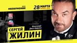 Сергей Жилин, Фонограф-Джаз-Квартет в Филармонии 28 марта 2018 г. Киров