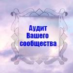 Аудит сообщества в ВКонтакте