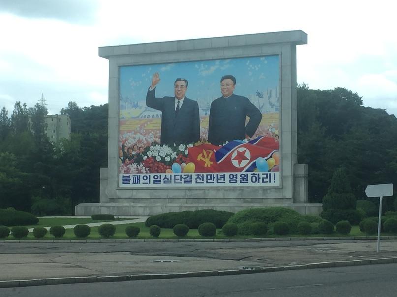 Отчет о путешествии в Северную Корею Ким Ир Сен и его сын Ким Чен Ир