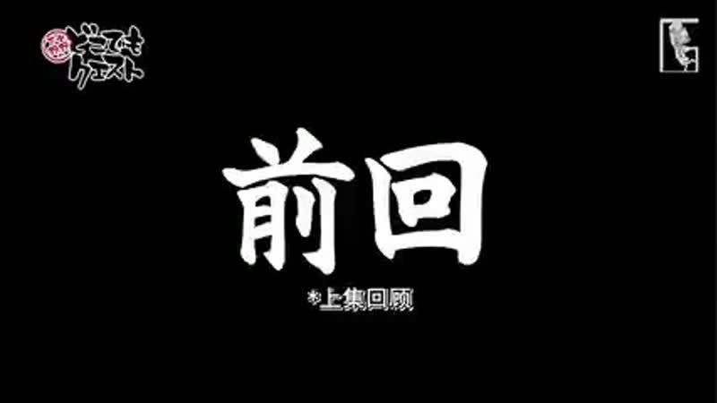 「Ono Shimono no Doko Demo Quest」06