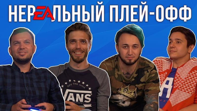 Фиферы против Летсплейщиков ft. PandaFX, Goodmax, Den4ik - Mozz Fifa