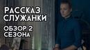 Обзор 2 сезона сериала рассказ служанки ForYou 3