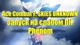 Ace Combat 7 SKIES UNKNOWN запуск на слабом ПК Phenom