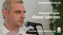 Александр Капустин - Ложное Евангелие (01.05.2018)