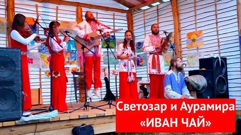 Светозар и Аурамира. Иван Чай. Фестиваль Радость жизни