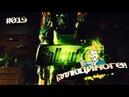 Стрим Fallout 4. 019 Киски 1: Поиски брони и галлюциногена