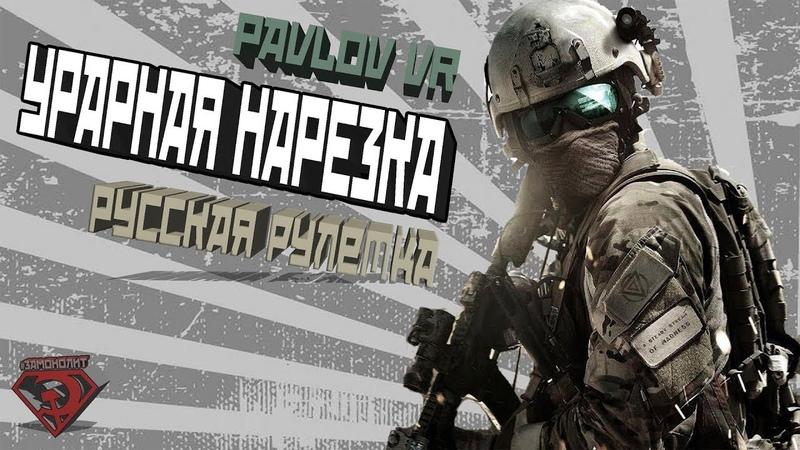 УГАРНАЯ НАРЕЗКА PAVLOV VR русская рулетка