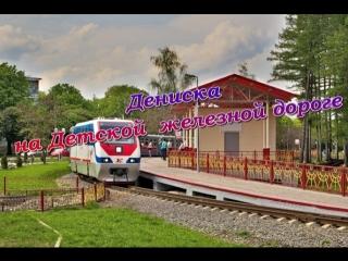 Дениска на Детской железной дороге.