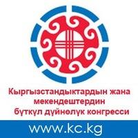 Кыргыз Конгресс, 13 августа 1999, Волгоград, id203259192